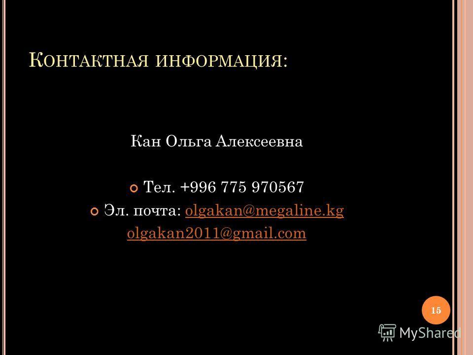 К ОНТАКТНАЯ ИНФОРМАЦИЯ : Кан Ольга Алексеевна Тел. +996 775 970567 Эл. почта: olgakan@megaline.kgolgakan@megaline.kg olgakan2011@gmail.com 15