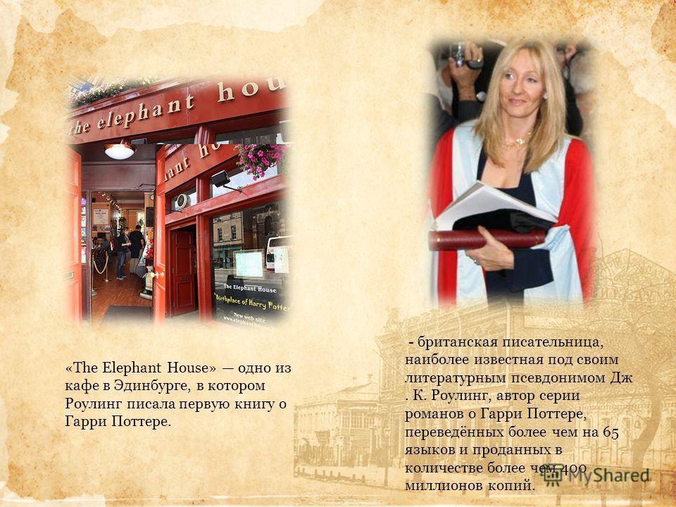 «The Elephant House» одно из кафе в Эдинбурге, в котором Роулинг писала первую книгу о Гарри Поттере. - британская писательница, наиболее известная под своим литературным псевдонимом Дж. К. Роулинг, автор серии романов о Гарри Поттере, переведённых б