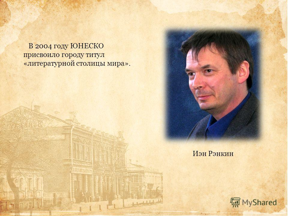 В 2004 году ЮНЕСКО присвоило городу титул «литературной столицы мира». Иэн Рэнкин
