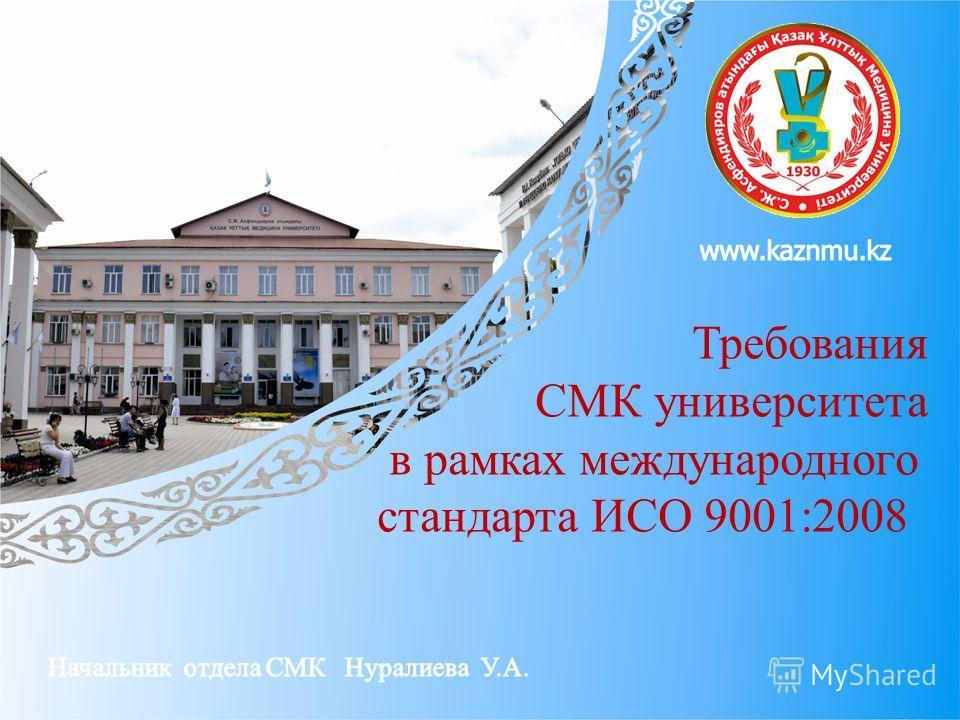 Требования СМК университета в рамках международного стандарта ИСО 9001:2008