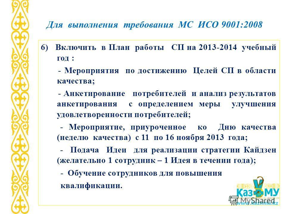 www.kaznmu.kz Для выполнения требования МС ИСО 9001:2008 6) Включить в План работы СП на 2013-2014 учебный год : - Мероприятия по достижению Целей СП в области качества; - Анкетирование потребителей и анализ результатов анкетирования с определением м