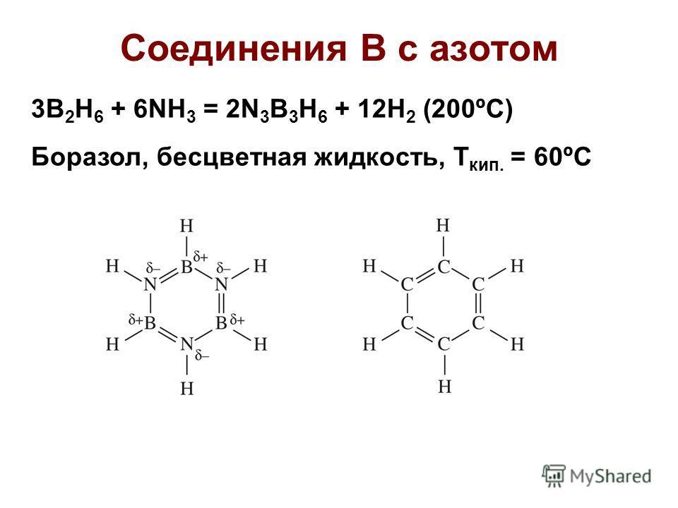 Соединения В с азотом 3B 2 H 6 + 6NH 3 = 2N 3 B 3 H 6 + 12H 2 (200ºС) Боразол, бесцветная жидкость, Т кип. = 60ºС