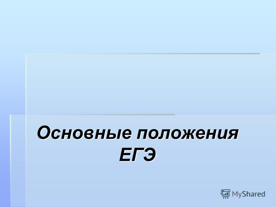 Основные положения ЕГЭ