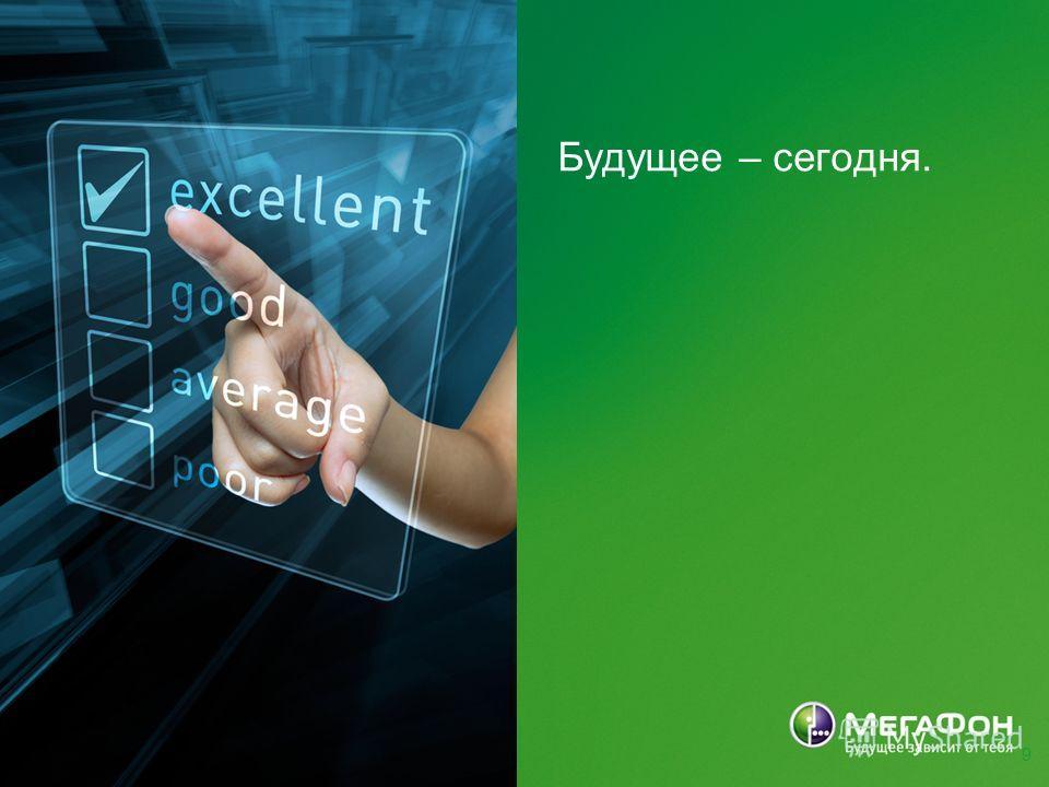 Будущее – сегодня. MegaFon | Presentation title here | 16.12.2013 9
