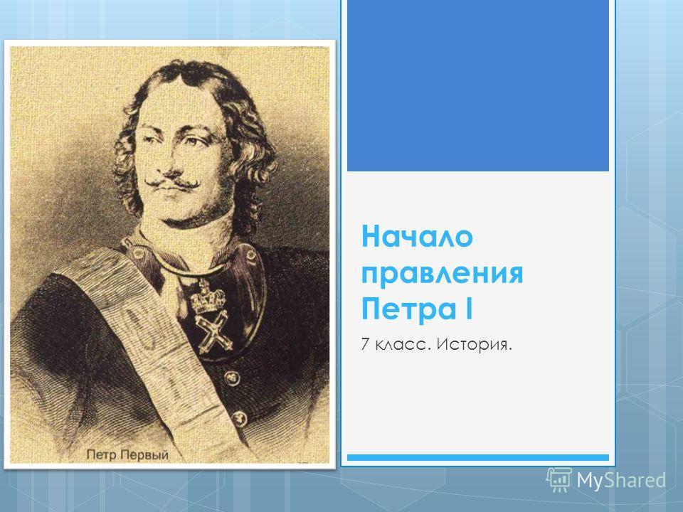 Начало правления Петра I 7 класс. История.