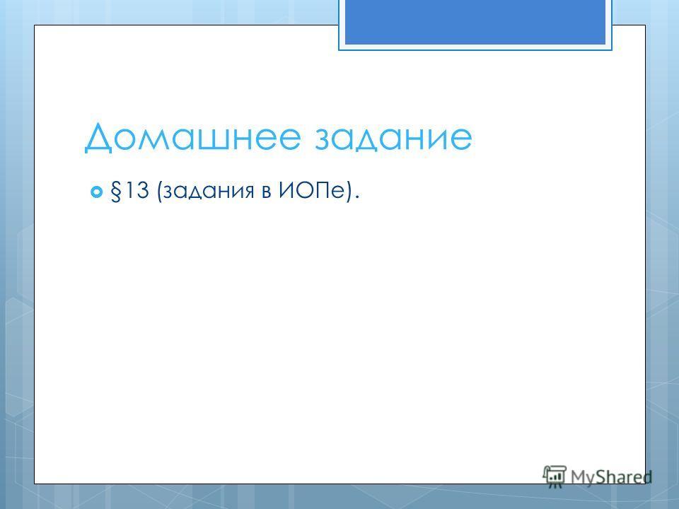 Домашнее задание §13 (задания в ИОПе).