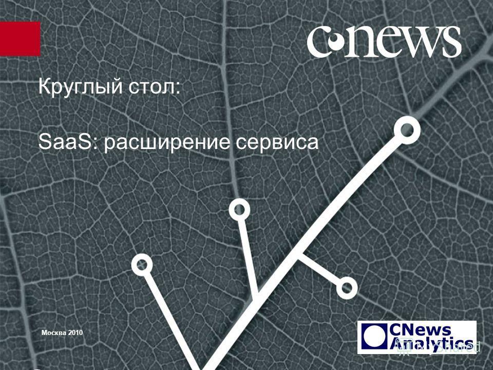 Круглый стол: SaaS: расширение сервиса Москва 2010
