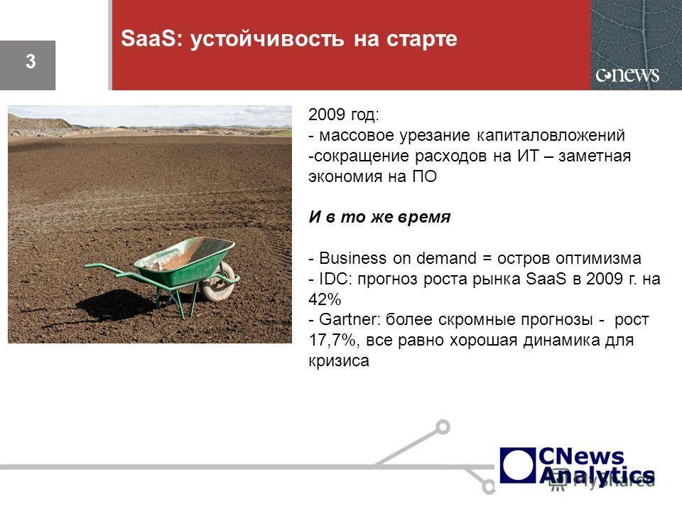 3 SaaS: устойчивость на старте 3 2009 год: - массовое урезание капиталовложений -сокращение расходов на ИТ – заметная экономия на ПО И в то же время - Business on demand = остров оптимизма - IDC: прогноз роста рынка SaaS в 2009 г. на 42% - Gartner: б