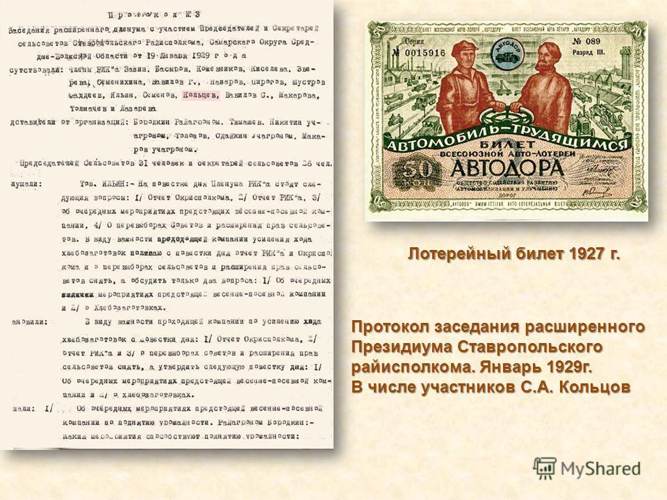 Лотерейный билет 1927 г. Протокол заседания расширенного Президиума Ставропольского райисполкома. Январь 1929г. В числе участников С.А. Кольцов