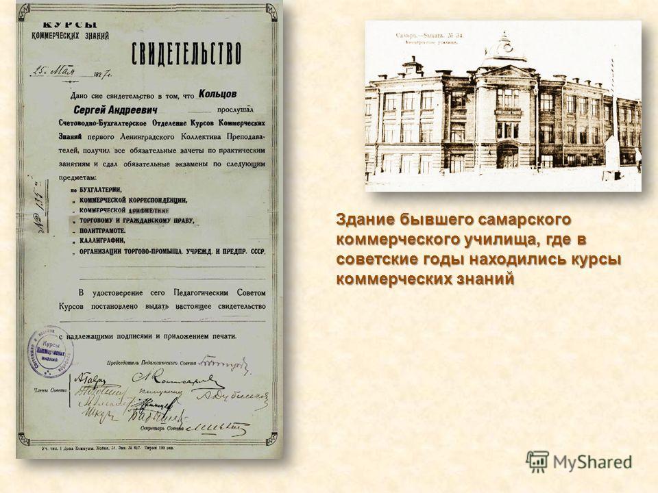 Здание бывшего самарского коммерческого училища, где в советские годы находились курсы коммерческих знаний