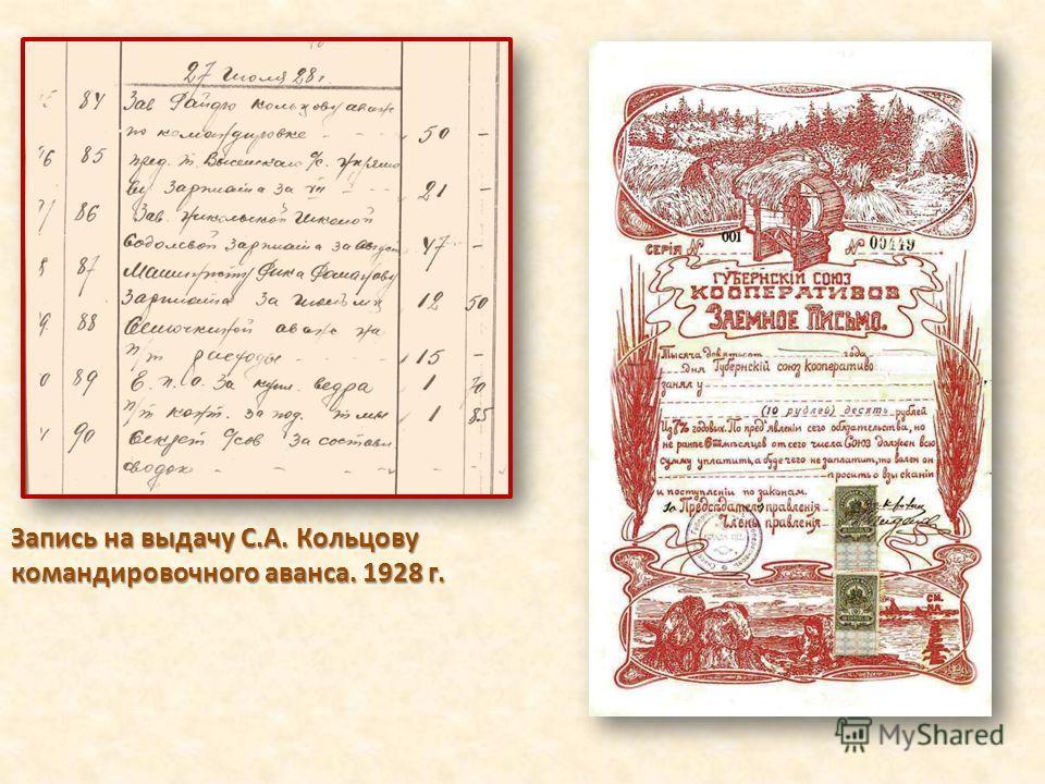 Запись на выдачу С.А. Кольцову командировочного аванса. 1928 г.