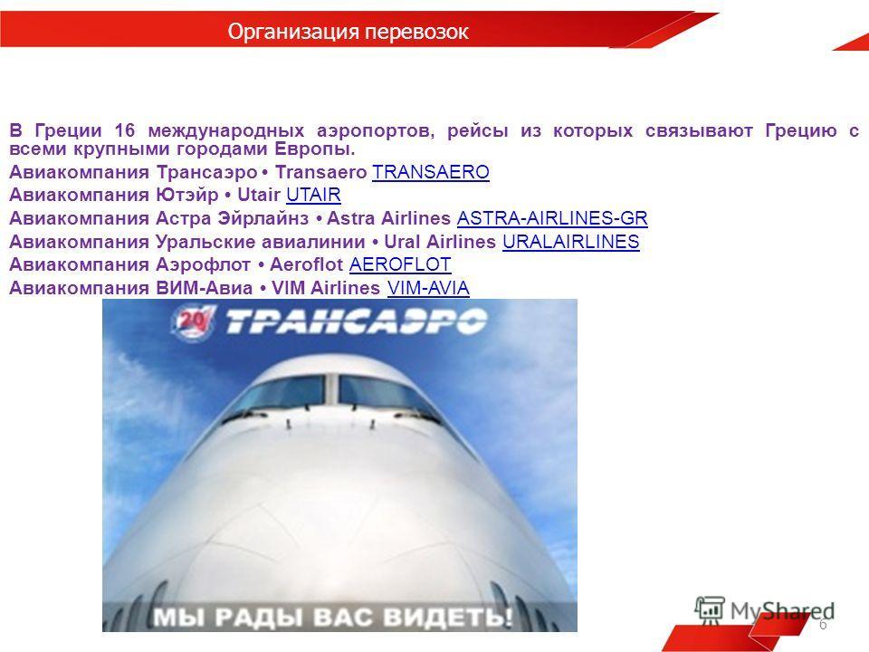 6 Организация перевозок В Греции 16 международных аэропортов, рейсы из которых связывают Грецию с всеми крупными городами Европы. Авиакомпания Трансаэро Transaero TRANSAEROTRANSAERO Авиакомпания Ютэйр Utair UTAIRUTAIR Авиакомпания Астра Эйрлайнз Astr