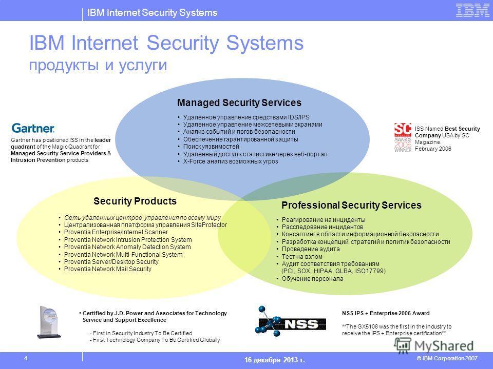 IBM Internet Security Systems © IBM Corporation 2007 16 декабря 2013 г. 4 Managed Security Services IBM Internet Security Systems продукты и услуги Удаленное управление средствами IDS/IPS Удаленное управление межсетевыми экранами Анализ событий и лог