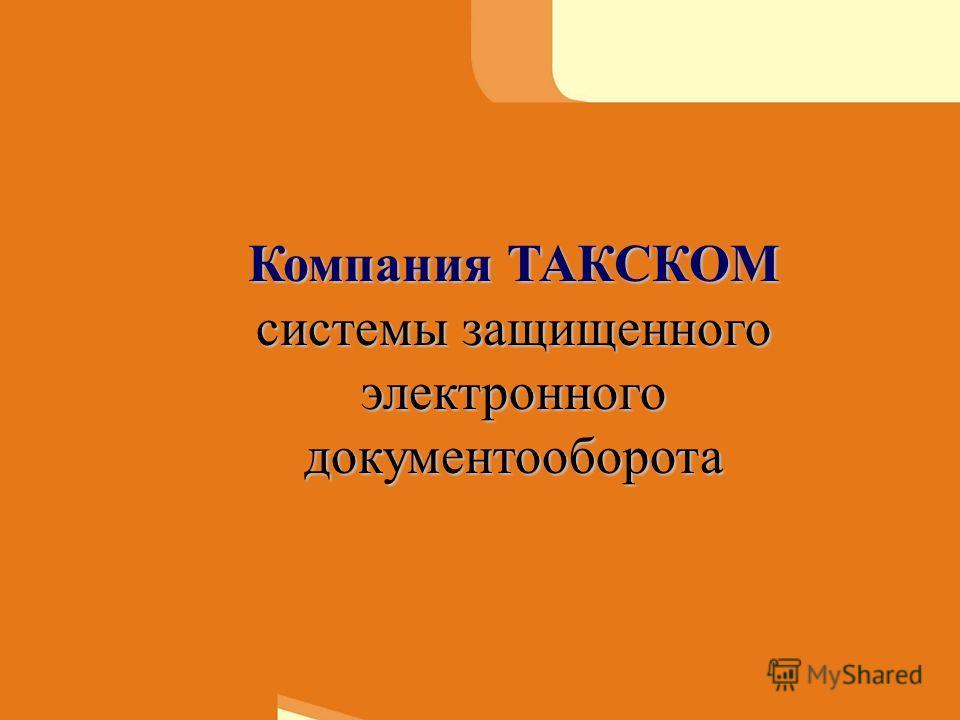 Компания ТАКСКОМ системы защищенного электронного документооборота