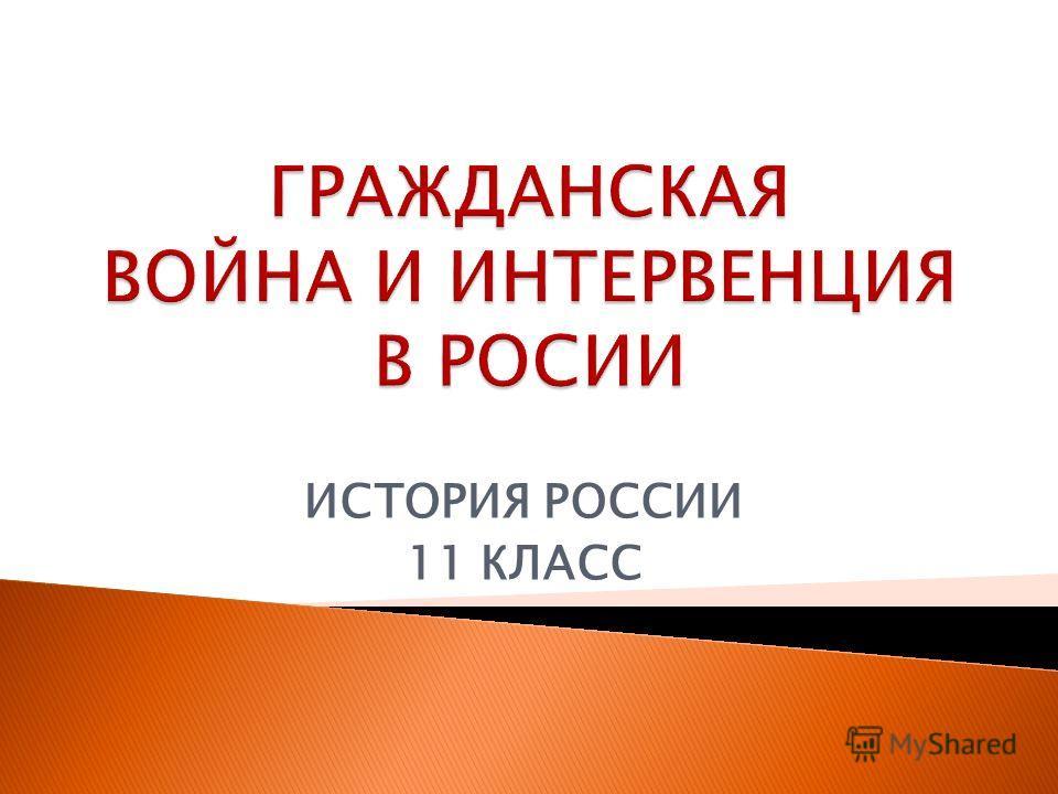 ИСТОРИЯ РОССИИ 11 КЛАСС