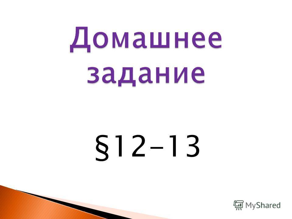 §12-13