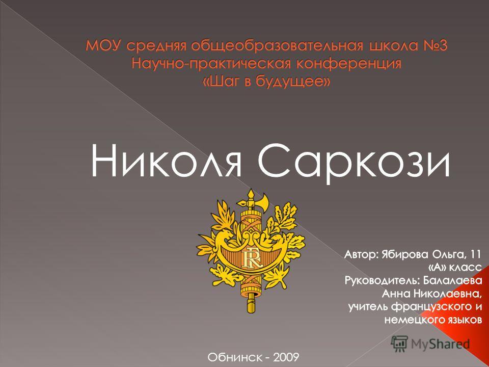 Обнинск - 2009 Николя Саркози