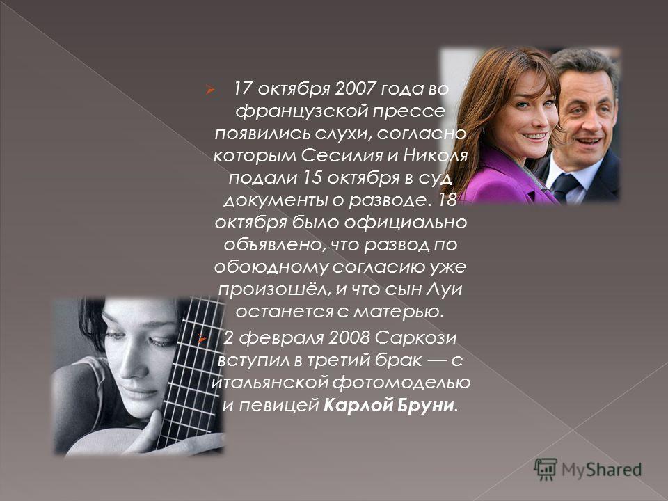 17 октября 2007 года во французской прессе появились слухи, согласно которым Сесилия и Николя подали 15 октября в суд документы о разводе. 18 октября было официально объявлено, что развод по обоюдному согласию уже произошёл, и что сын Луи останется с
