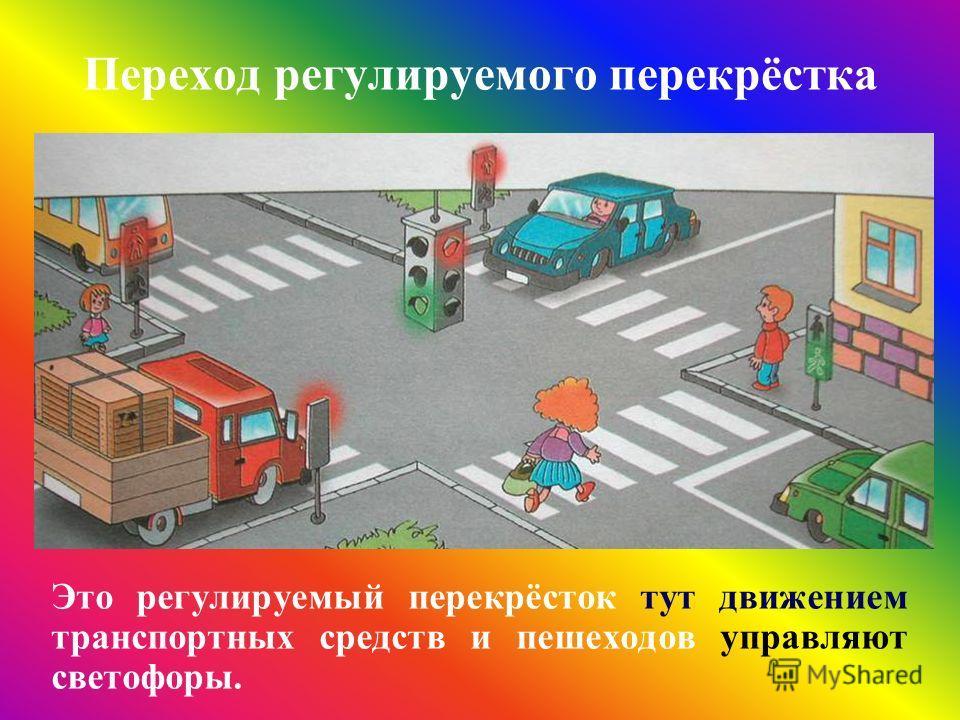 Это регулируемый перекрёсток тут движением транспортных средств и пешеходов управляют светофоры. Переход регулируемого перекрёстка