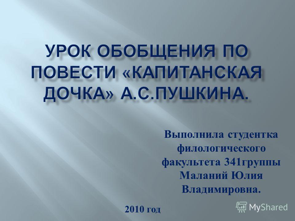 Выполнила студентка филологического факультета 341 группы Маланий Юлия Владимировна. 2010 год
