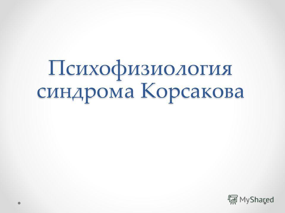 Психофизиология синдрома Корсакова