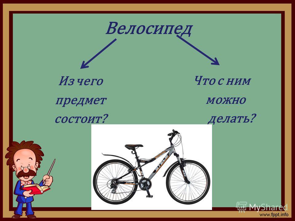 Велосипед Из чего предмет состоит? Что с ним можно делать?