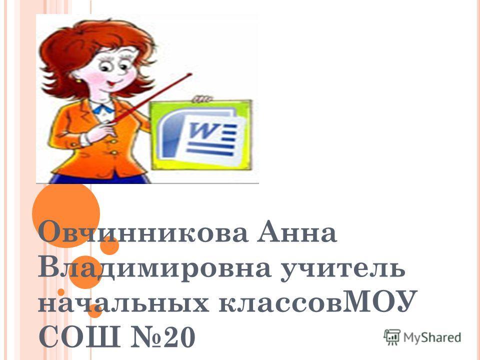 Овчинникова Анна Владимировна учитель начальных классовМОУ СОШ 20