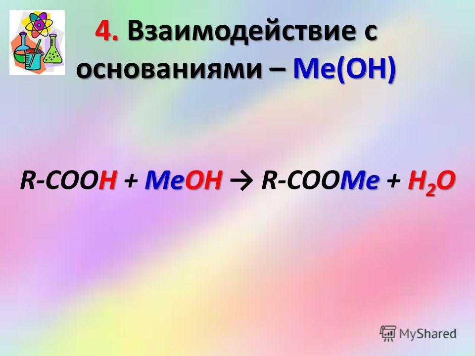 4. Взаимодействие с основаниями – Ме(ОН) HMeОНMeH 2 О R-COOH + MeОН R-COOMe + H 2 О