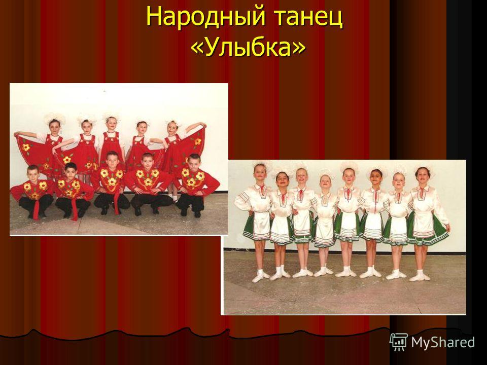 Народный танец «Улыбка»