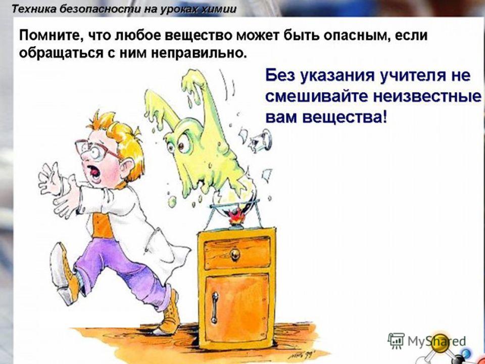 В химической лаборатории запрещается: Самостоятельно без разрешения учителя проводить химический эксперимент.