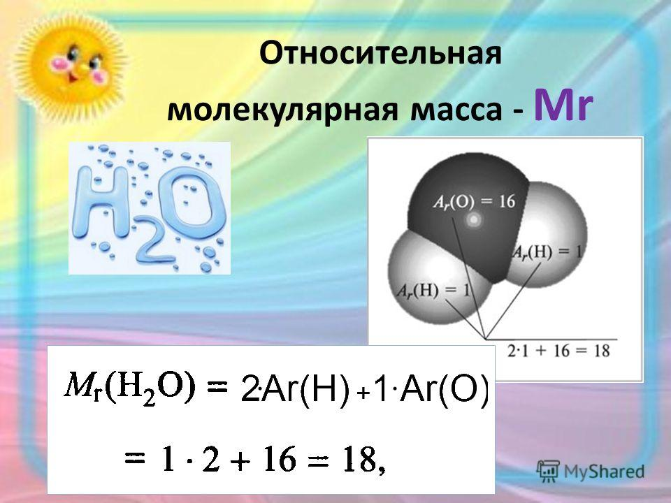 Относительная молекулярная масса - Mr