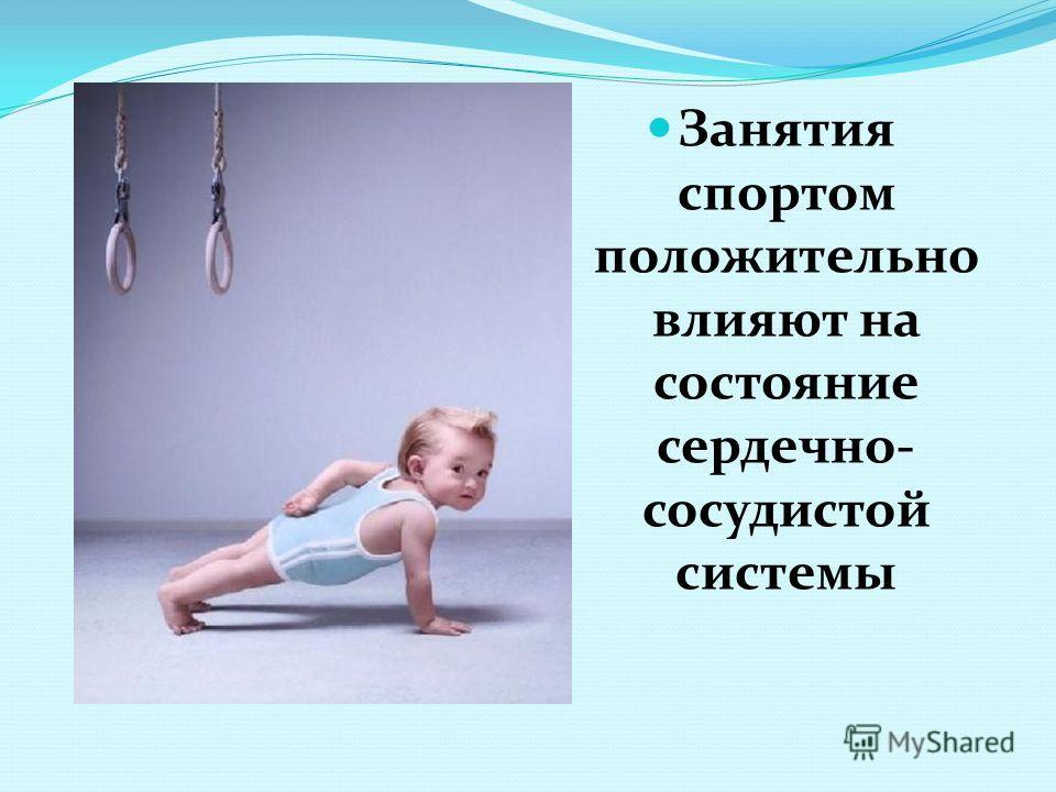 Занятия спортом положительно влияют на состояние сердечно- сосудистой системы
