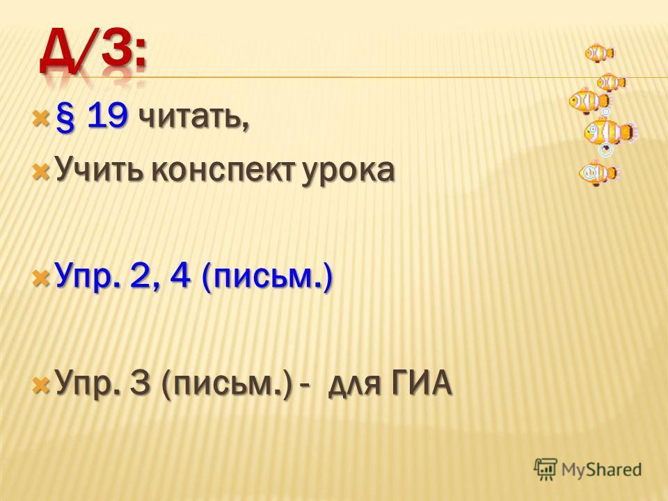 § 19 читать, § 19 читать, Учить конспект урока Учить конспект урока Упр. 2, 4 (письм.) Упр. 2, 4 (письм.) Упр. 3 (письм.) - для ГИА Упр. 3 (письм.) - для ГИА