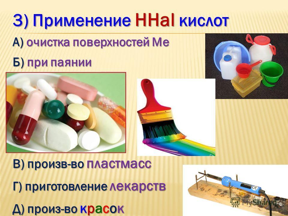 3) Применение ННаl кислот А) очистка поверхностей Ме Б) при паянии В) произв-во пластмасс Г) приготовление лекарств Д) произ-во красок