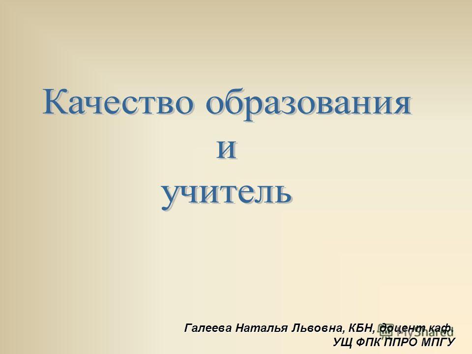 Галеева Наталья Львовна, КБН, доцент каф. УЩ ФПК ППРО МПГУ