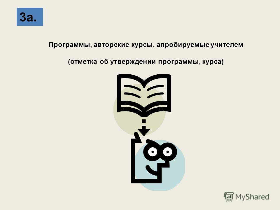 3а. Программы, авторские курсы, апробируемые учителем (отметка об утверждении программы, курса)
