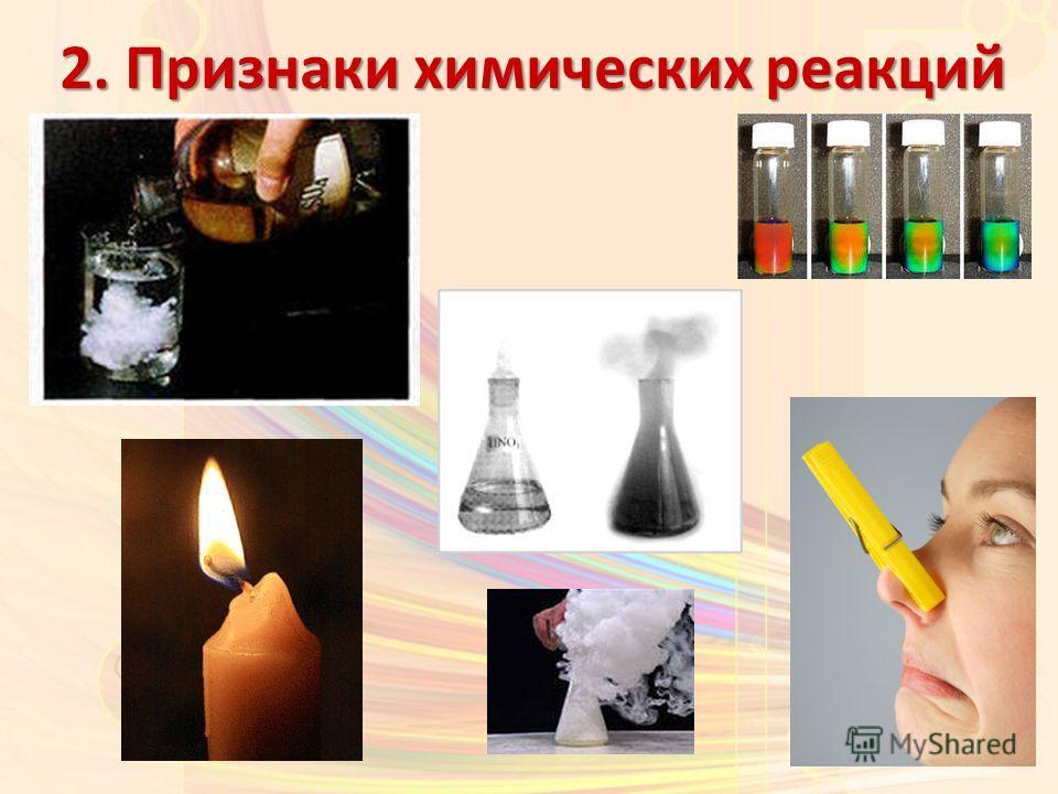 2. Признаки химических реакций