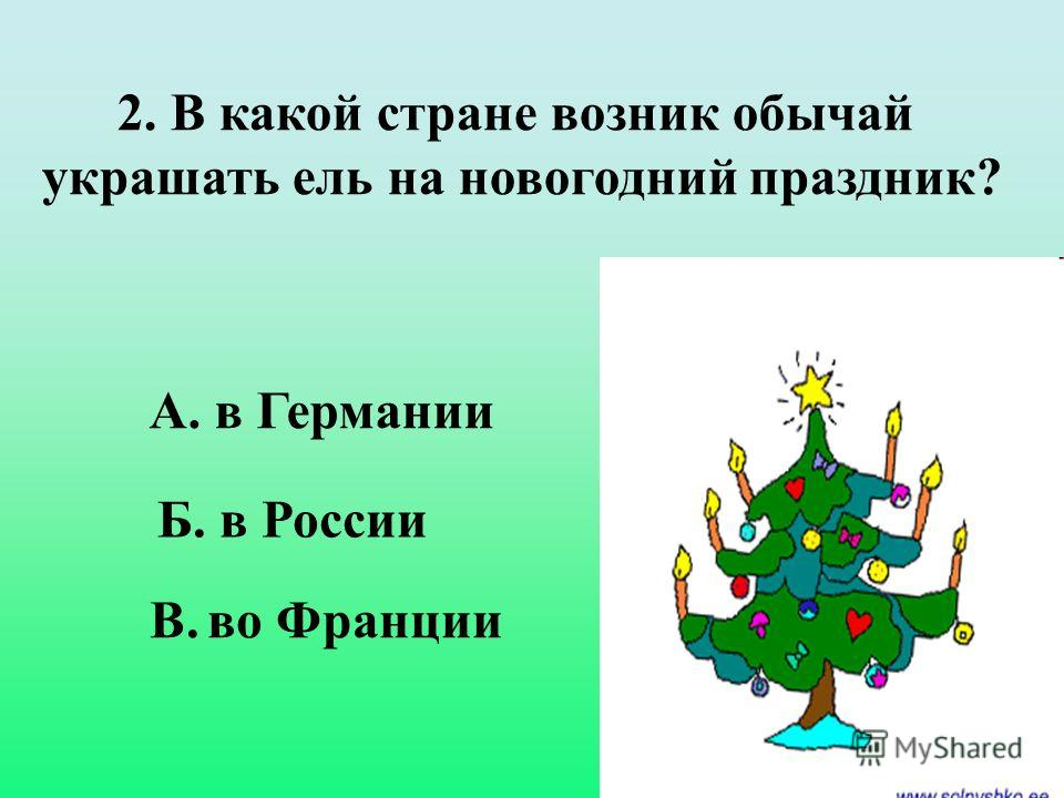 2. В какой стране возник обычай украшать ель на новогодний праздник? А. в Германии Б. в России В. во Франции