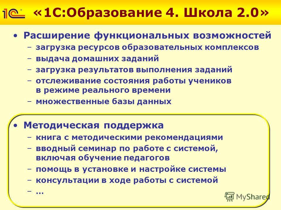 1с образование 4 школа