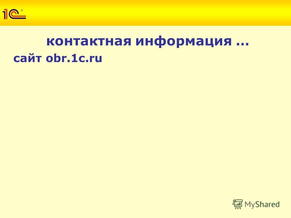 контактная информация … сайт obr.1c.ru