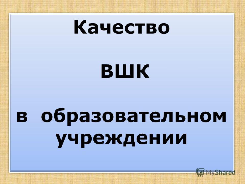 Качество ВШК в образовательном учреждении Качество ВШК в образовательном учреждении