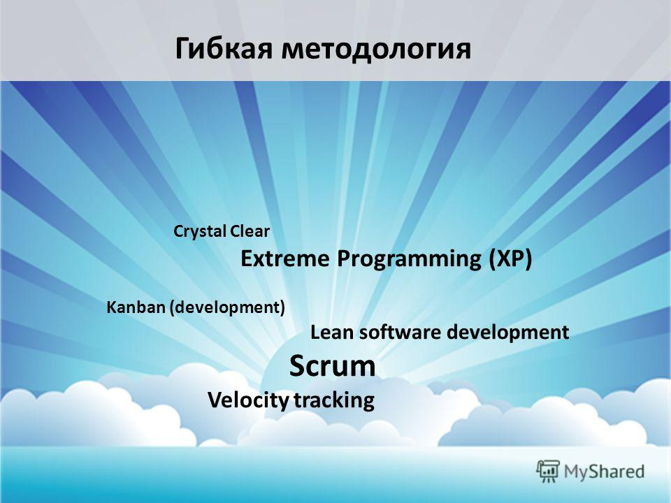 Гибкая методология Crystal Clear Extreme Programming (XP) Kanban (development) Lean software development Scrum Velocity tracking