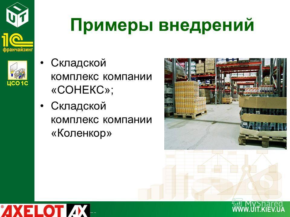 ЦСО 1С Примеры внедрений Складской комплекс компании «СОНЕКС»; Складской комплекс компании «Коленкор»