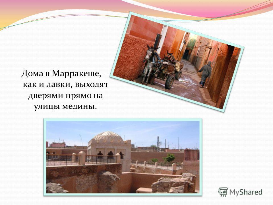 Дома в Марракеше, как и лавки, выходят дверями прямо на улицы медины.