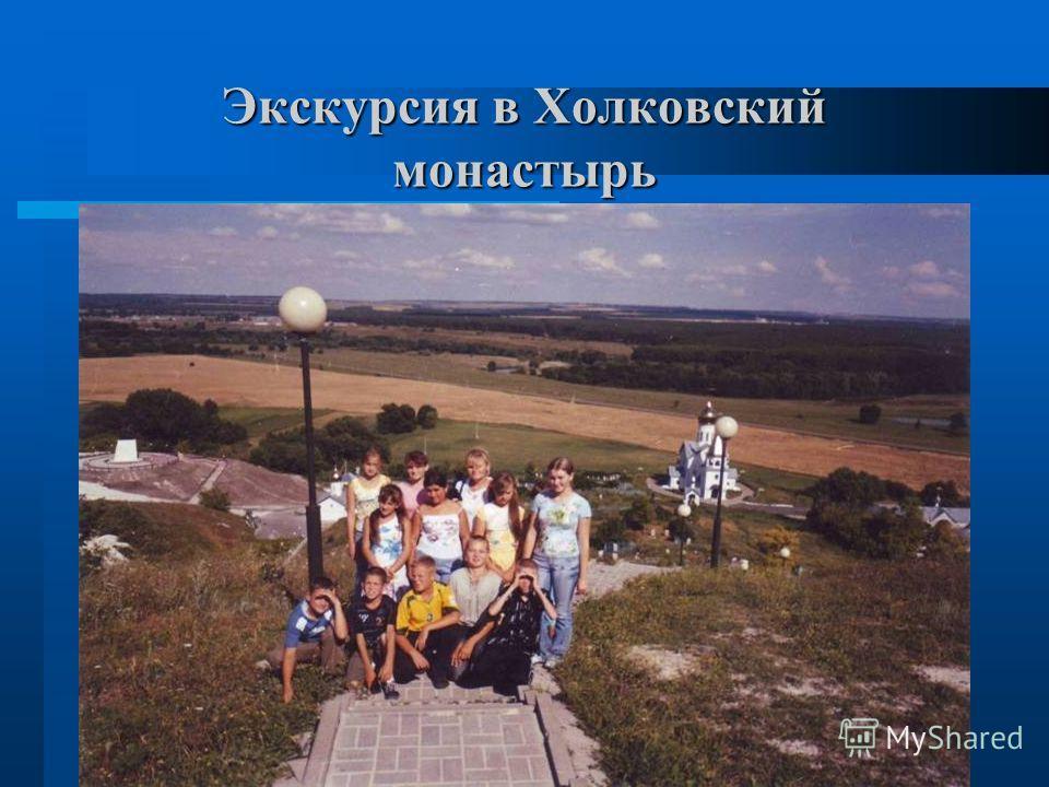 Экскурсия в Холковский монастырь