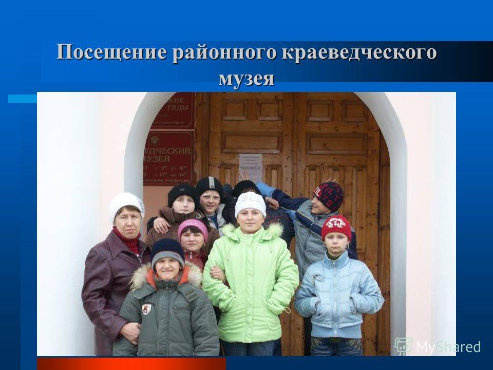 Посещение районного краеведческого музея