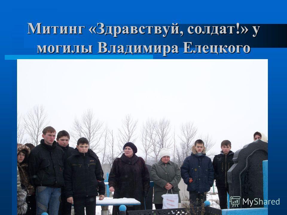 Митинг «Здравствуй, солдат!» у могилы Владимира Елецкого