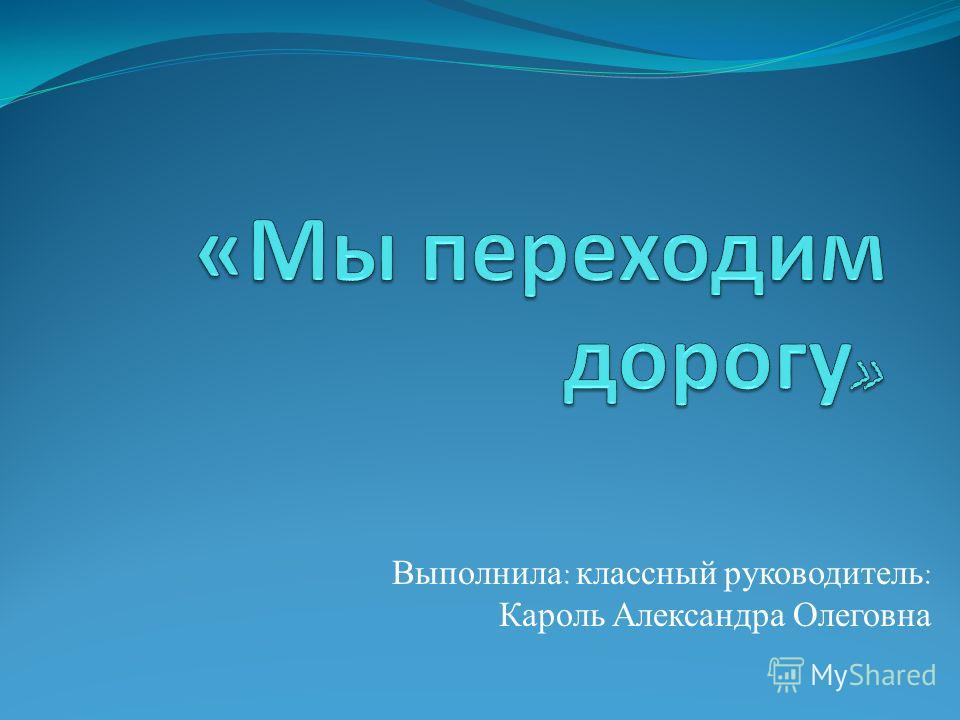 Выполнила : классный руководитель : Кароль Александра Олеговна