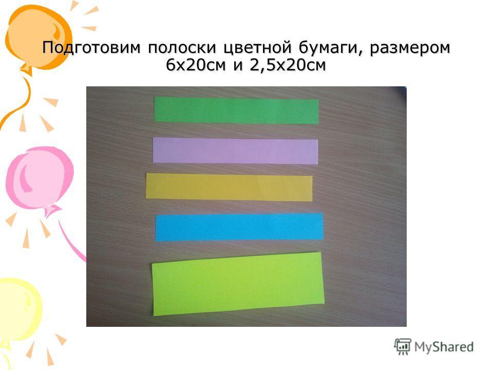 Подготовим полоски цветной бумаги, размером 6х20см и 2,5х20см