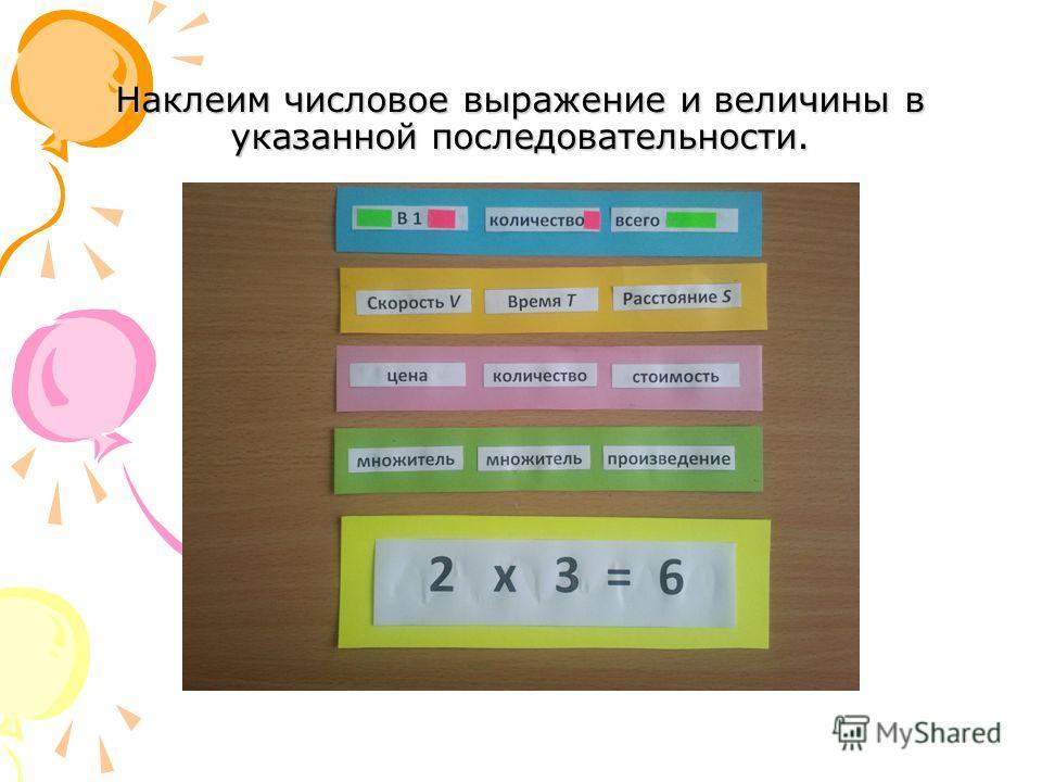 Наклеим числовое выражение и величины в указанной последовательности.